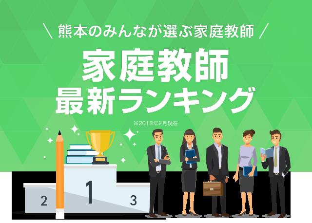 熊本のみんなが選ぶ家庭教師 家庭教師最新ランキング2018年2月現在
